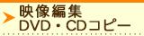 映像編集制作加工Blu-rayDVDCDコピー