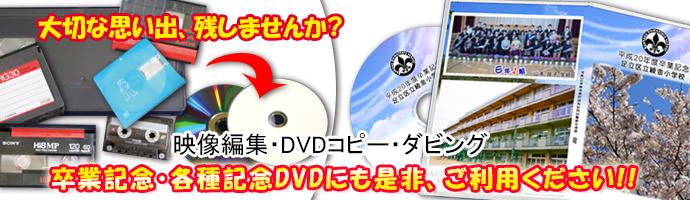 映像編集制作加工DVDCDコピー