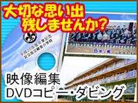 映像編集DVD製作加工・ダビングブルーレイDVDCDコピー